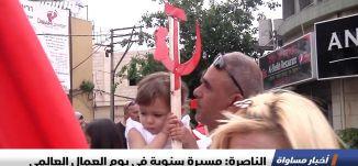 الناصرة: مسيرة سنوية في يوم العمال العالمي،تقرير،اخبار مساواة،1.5.2019،قناة مساواة
