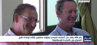 أخبار مساواة : وفد من أعضاء كنيست ووزراء سابقين بلقاء لإعادة طرح الصراع على الأجندة الإسرائيلية