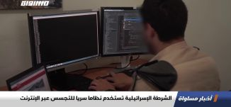 الشرطة الإسرائيلية تستخدم نظاما سريا للتجسس عبر الإنترنت،اخبارمساواة،14.12.2020،مساواة