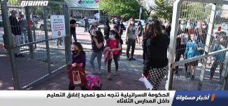 الحكومة الاسرائيلية تتجه نحو تمديد إغلاق التعليم داخل المدارس الثلاثاء،اخبارمساواة،08.02.2021،مساواة
