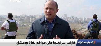 غارات إسرائيلية على مواقع بغزة ودمشق،اخبار مساواة ،24.02.2020،قناة مساواة الفضائية