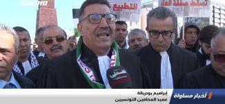 تونس: مسيرة احتجاجية رفضا لصفقة القرن ، تقرير،اخبار مساواة،05.02.2020،قناة مساواة