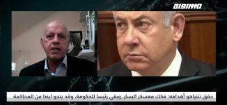 حقق نتنياهو أهدافه: فكك معسكر اليسار، وبقي رئيسا للحكومة،صالح طريف،أكتواليا،01.04.2020،مساواة