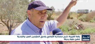 أخبار مساواة: باقة الغربية.. شبح مصادرة الأراضي يلاحق المزارعين العرب والبلدية تطرح حلولا بديلة