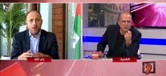 """تهويلات نتنياهو بـ """"التطبيع العربي"""" لن تنجح - د. حسام زملط - 13-9-2016-#التاسعة - مساواة"""