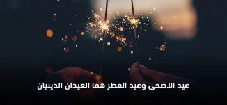 قصة العاشر من ذي الحجة ولماذا يحتفل به المسلمون   - قناة مساواة - MusawaChannel