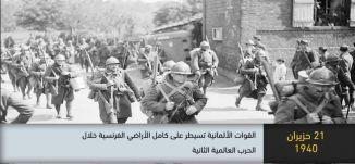 1940-القوات الالمانية تسيطرعلى كامل الاراضي الفرنسية خلال الحرب العالمية -ذاكرة في التاريخ،21.6
