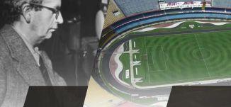 افتتاح ملعب مورومبي الملعب الرسمي لنادي ساو باولو  - ذاكرة في التاريخ 2- 10-2018- مساواة