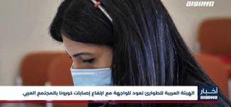 أخبار مساواة : الهيئة العربية للطوارئ تعود للواجهة مع ارتفاع إصابات كورونا بالمجتمع العربي