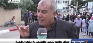 يوم وحدوي للحراك الفلسطيني،اخبار مساواة،2.10.2018، مساواة