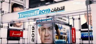 منافسة محتدمة بين الاحزاب الاسرائيلية وتحريض من نتنياهو على العرب خلال التصويت ،كاملة،تغطية خاصة