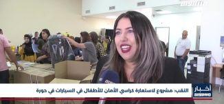 أخبار مساواة : النقب .. مشروع لاستعارة كراسي الأمان للأطفال في السيارات في حورة