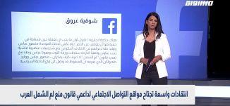 بانوراما سوشيال :انتقادات واسعة تجتاح مواقع التواصل الاجتماعي لداعمي قانون منع لم الشمل العرب