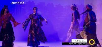 تقرير - مسرحية ملك الأزهار- فادي عجاوي - صباحنا غير- 28-3-2017 -  قناة مساواة الفضائية