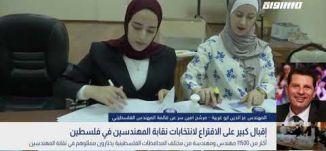بانوراما مساواة: إقبال كبير على الاقتراع لانتخابات نقابة المهندسين في فلسطين