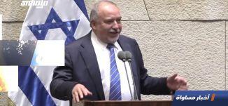 ليبرمان: سندعم من يؤيد حكومة وحدة إسرائيلية،اخبار مساواة 05.09.2019، قناة مساواة