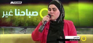 تقرير - ماريا ياسين قصة نجاح وتحدي - وجدي عودة  - صباحنا غير- 9.8.2017 - قناة مساواة