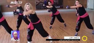 بدايات رياضة ميراش وتأثيراتها البدنية - د. غدير محمد عميرة،صباحنا غير ، 2-10-2018،قناة مساواة