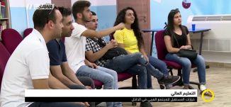 تقرير: التعليم العالي خيارات المستقبل للمجتمع العربي في الداخل، صباحنا غير،10-7-2018 - مساواة