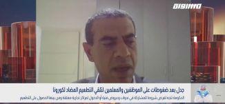 ضغوطات لإجبار طوعي على تلقي التطعيم،وائل عبادي،بانوراما مساواة،16.02.2021،قناة مساواة