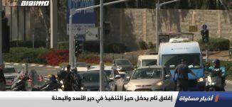 إغلاق تام يدخل حيز التنفيذ في دير الأسد والبعنة،اخبار مساواة،18.04.2020