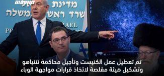 لماذا وصفت لجنة كورونا في الكنيست أداء الحكومة الاسرائيلية بأنه فاشل؟ -قناة مساواة الفضائية