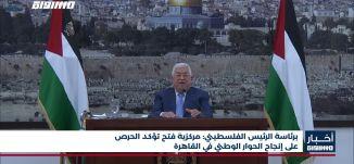 برئاسة الرئيس الفلسطيني: مركزية فتح تؤكد الحرص على إنجاح الحوار الوطني في القاهرة