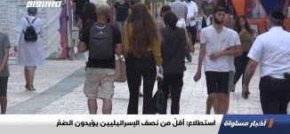 استطلاع: أقلّ من نصف الإسرائيليين يؤيدون الضمّ،اخبار مساواة،22.05.2020،قناة مساواة