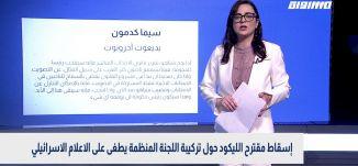 بانوراما سوشيال : إسقاط مقترح الليكود حول تركيبة اللجنة المنظمة يطغى على الاعلام الاسرائيلي