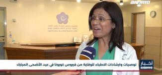 أخبار مساواة: توصيات وارشادات الاطباء للوقاية من فيروس كورونا في عيد الأضحى المبارك