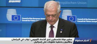 سفير دولة فلسطين لدى الاتحاد الأوروبي: نواب في البرلمان يطالبون بتنفيذ عقوبات على إسرائيل،اخبار25.11