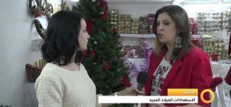 تقرير-الاستعدادات للعيد المجيد -1-12-2015- - قناة مساواة الفضائية - Musawa Channel