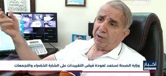 أخبار مساواة : وزارة الصحة تستعد لعودة فرض التقييدات على الشارة الخضراء والتجمعات