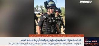 بانوراما مساواة:  انسحاب قوات الشرطة من اللد بعد إفشال تجريف واقتحام أرض خاصة لعائلة النقيب