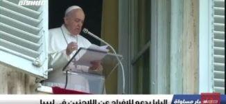 البابا يدعو للإفراج عن اللاجئين في ليبيا ،الكاملة،اخبار مساواة ،29-4-2019،قناة مساواة