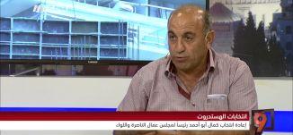 """انتخابات الهستدروت؛ """"هذا ما سأعالجه في الدورة القادمة"""" - كمال أبو أحمد - التاسعة -26-5-2017 - مساواة"""