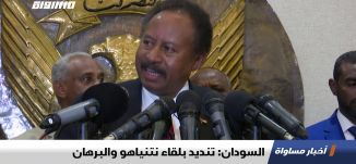 السودان: تنديد بلقاء نتنياهو والبرهان،اخبار مساواة ،05.02.2020،قناة مساواة الفضائية