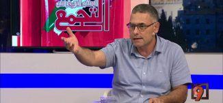 """د. مطانس شحادة - بعد الاعتقالات، هل سيجري التحقيق مع نواب """"التجمع""""؟ - 20-9-2016-#التاسعة - مساواة"""