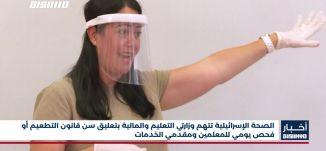 الصحة الإسرائيلية تتهم وزارتي التعليم والمالية بتعليق سن قانون التطعيم أو فحص يومي للمعلمين