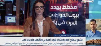 بانوراما مساواة: مشروع سلطوي لمصادرة عشرات البيوت العربية في يافا لبيعها تفجّر موجة غضب