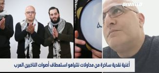بانوراما مساواة : اغنية نقدية ساخرة من محاولات نتنياهو استعطاف اصوات الناخبين العرب