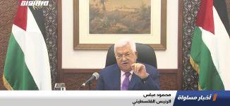الرئيس الفلسطيني يصدر تعليمات بتخفيف الإجراءات الاحترازية بشكل مدروس،اخبار مساواة،20.04.2020