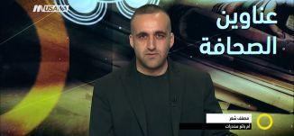 الحكومة في غزة .. اليوم استلام المعابر !! - وائل عواد -  - صباحنا غير- 1.11.2017 - قناة مساواة