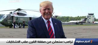 ترامب: سنعلن عن صفقة القرن عقب الانتخابات،اخبار مساواة 19.08.2019، قناة مساواة