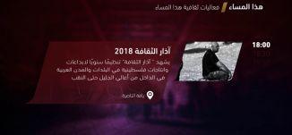 آذار الثقافة 2018 -  فعاليات ثقافية هذا المساء - 25.3.2018-  قناة مساواة الفضائية