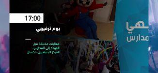 17:00 - يوم ترفيهي - فعاليات ثقافية هذا المساء - 25.08.2019-قناة مساواة
