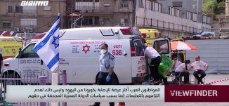 المواطنون العرب اكثر عرضة للاصابة بكورونا من اليهود بسبب سياسة الدولة المجحفة -view finder-17.04
