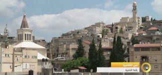 عين الكاميرا - يافة الناصرة - #صباحنا_غير-1-6-2016- قناة مساواة الفضائية - Musawa Channel