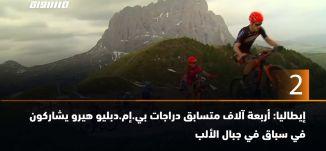 ب 60 ثانية-إيطاليا: أربعة آلاف متسابق دراجات بي.إم.دبليو هيرو يشاركون في سباق في جبال الألب،06.18