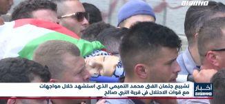 أخبار مساواة: تشييع جثمان الفتى محمد التميمي الذي استشهد خلال مواجهات مع قوات الاحتلال في النبي صالح